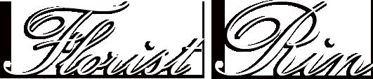 花の店りん 常陸大宮市のフラワーショップ